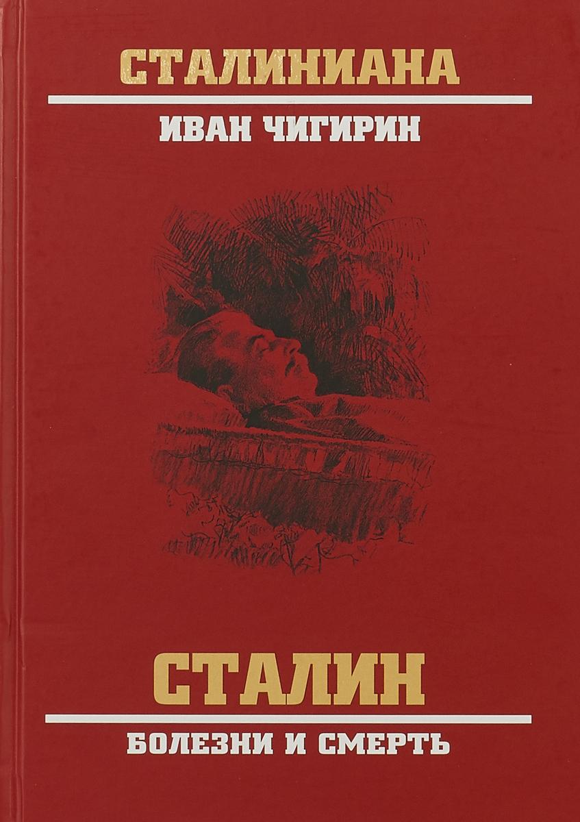 Иван Чигирин Сталин. Болезни и смерть