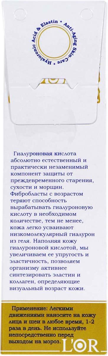 DNCГиалуроновая кислота и Эластин L'Or, 15 мл, 2 шт DNC