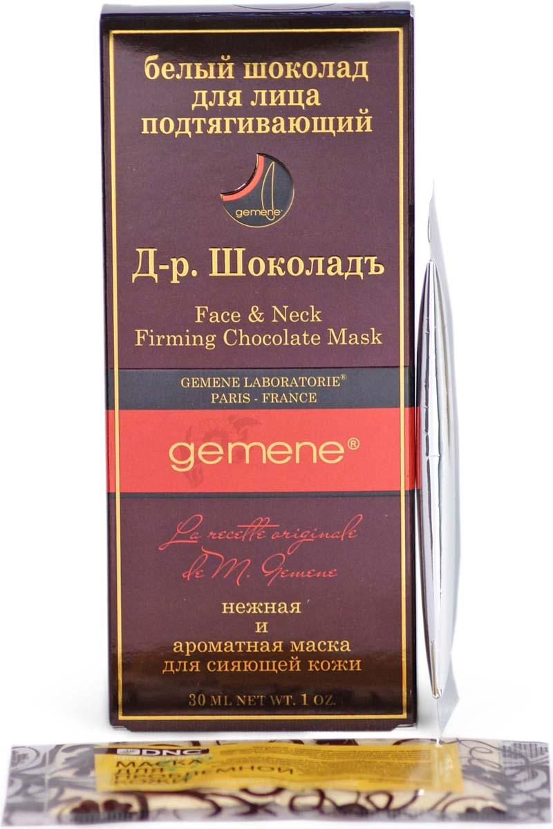Gemene Набор: Масло косметическое Шоколад для лица подтягивающий, 4 х 7,5 мл + Подарок Маска для лица, 15 мл