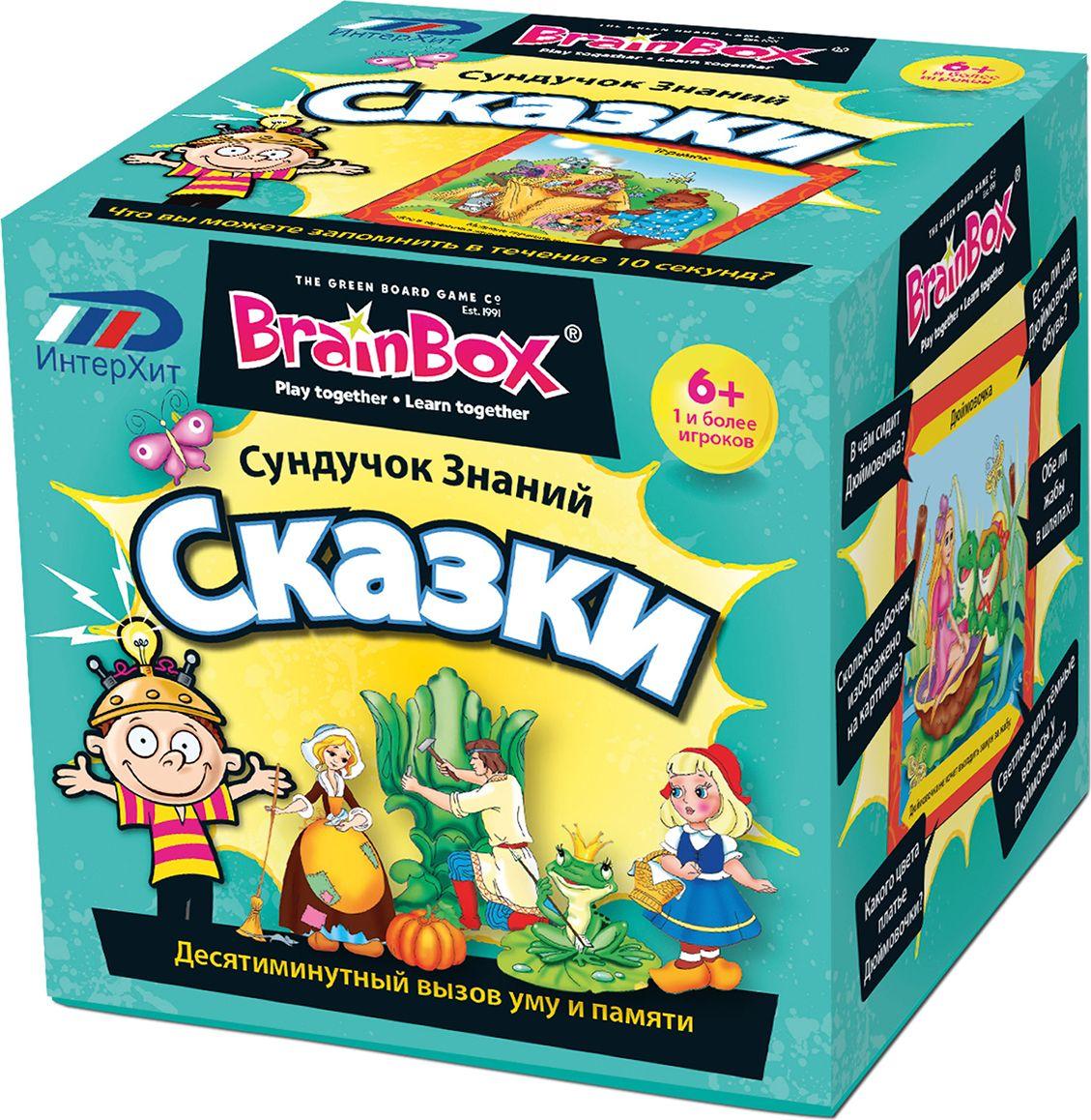 BrainBox Обучающая игра Сказки