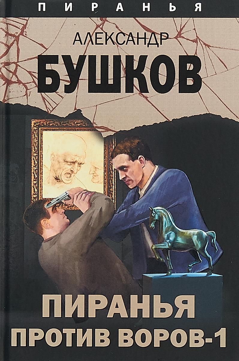 Александр Бушков Пиранья против воров-1