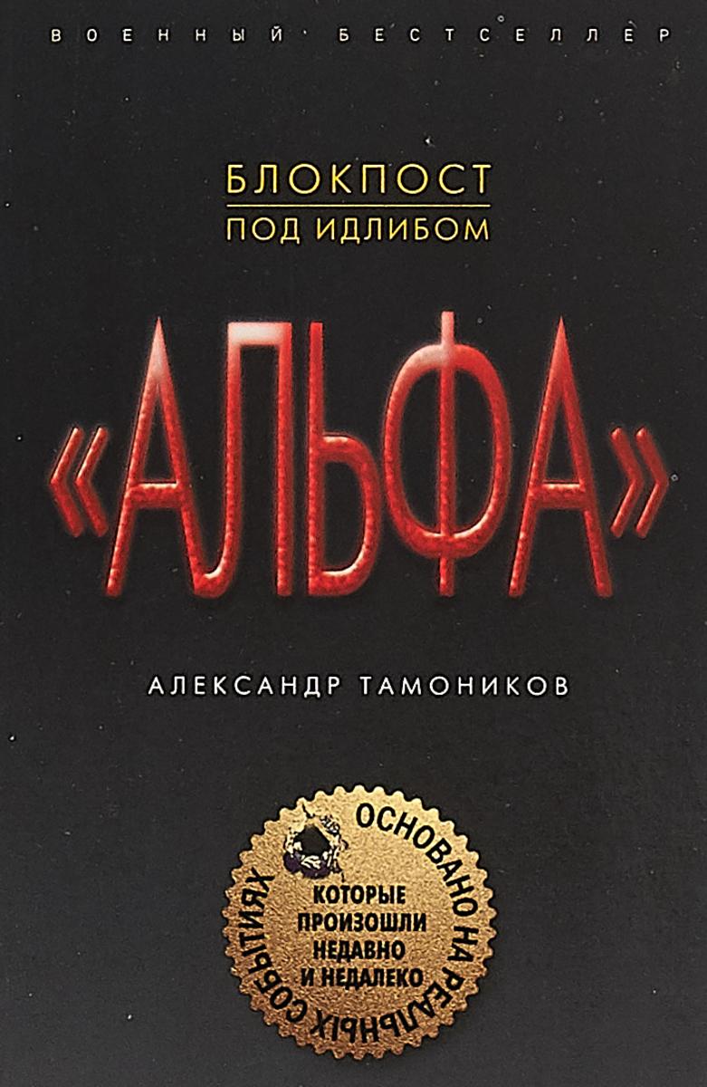 Александр Тамоников Блокпост под Идлибом александр тамоников горный блокпост