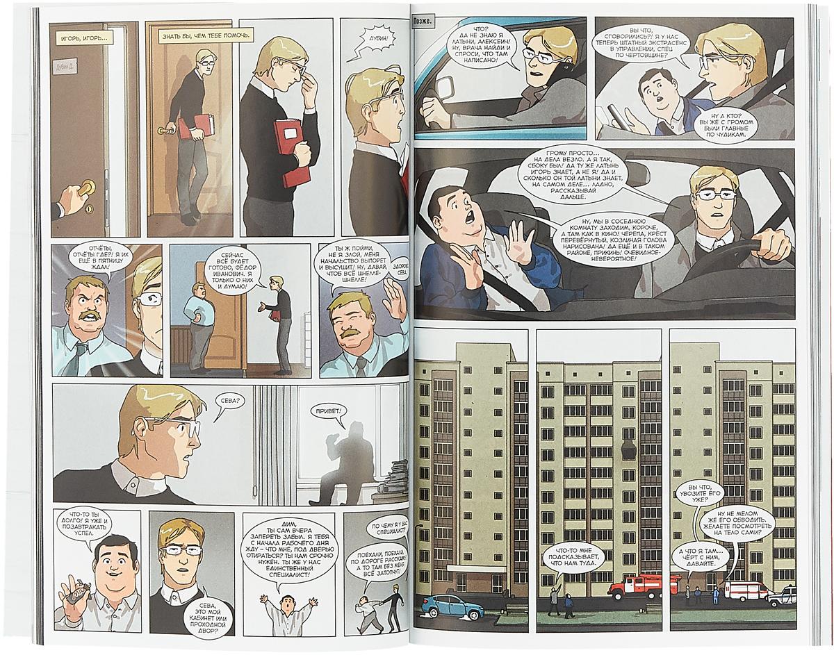 Игорь Гром. Книга 1. Находится на реконструкции Майор Игорь Гром был лучшим...