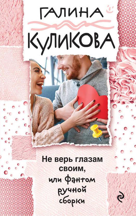 Г. М. Куликова Не верь глазам своим, или Фантом ручной сборки