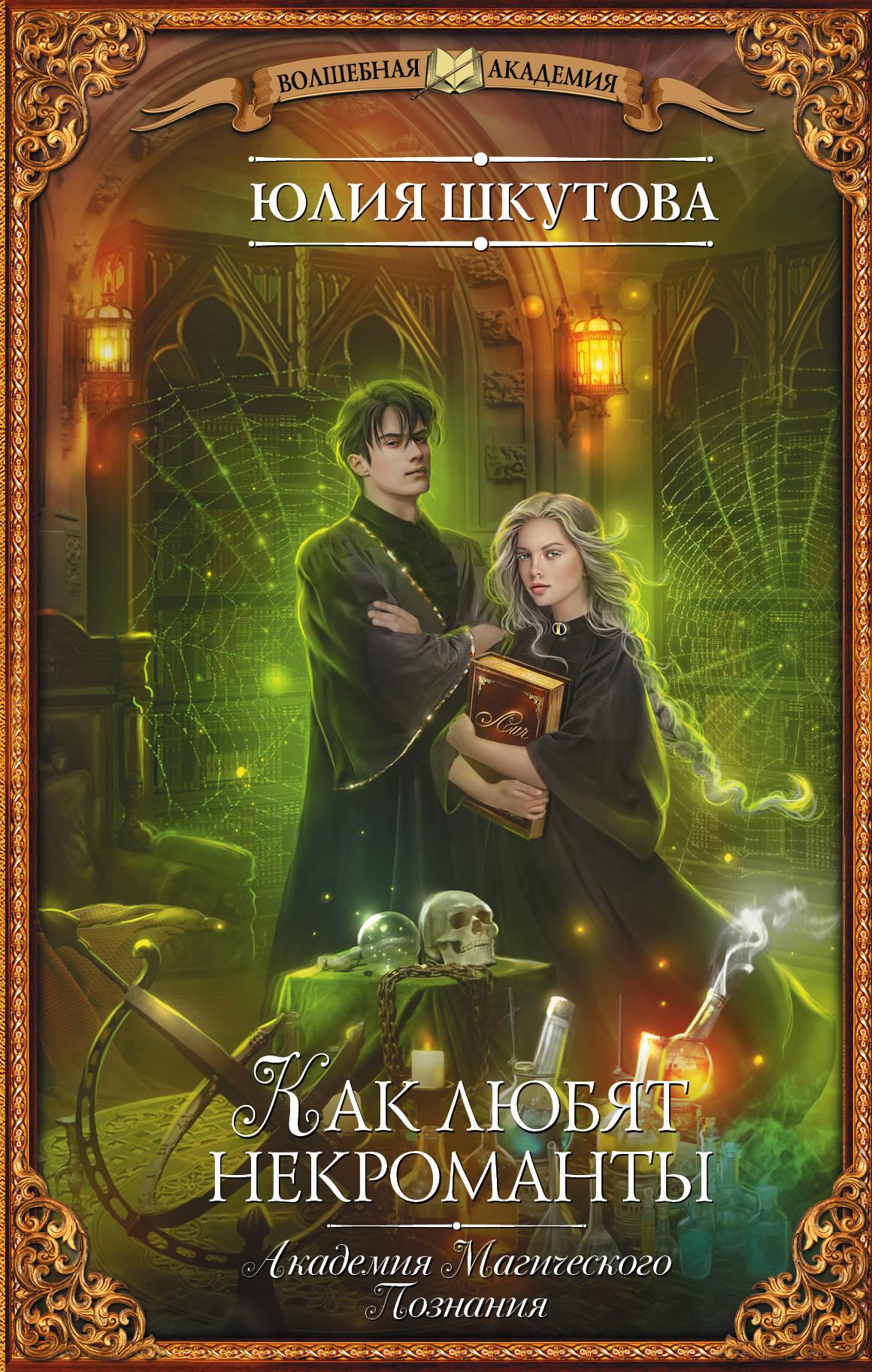 Юлия Шкутова Академия Магического Познания. Как любят некроманты