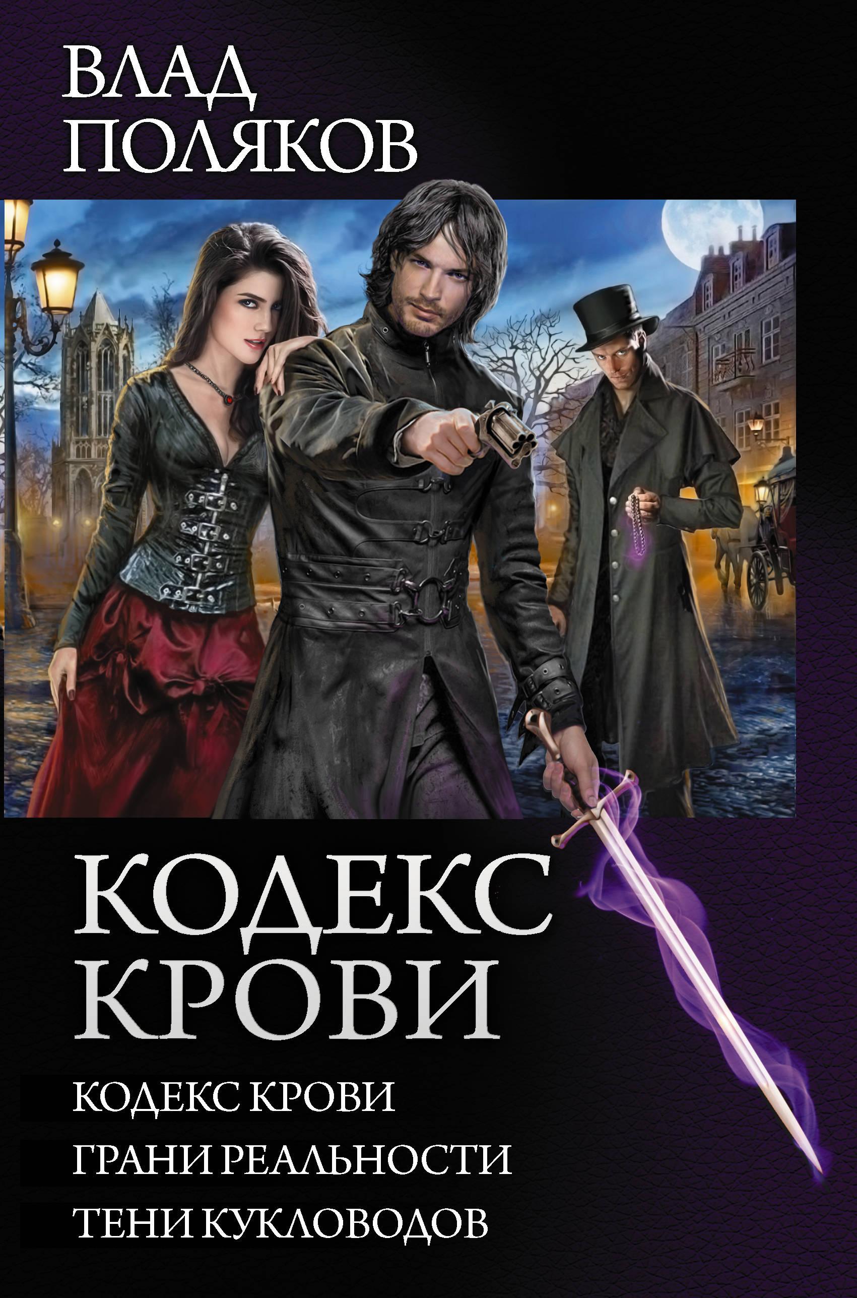 Влад Поляков Кодекс крови