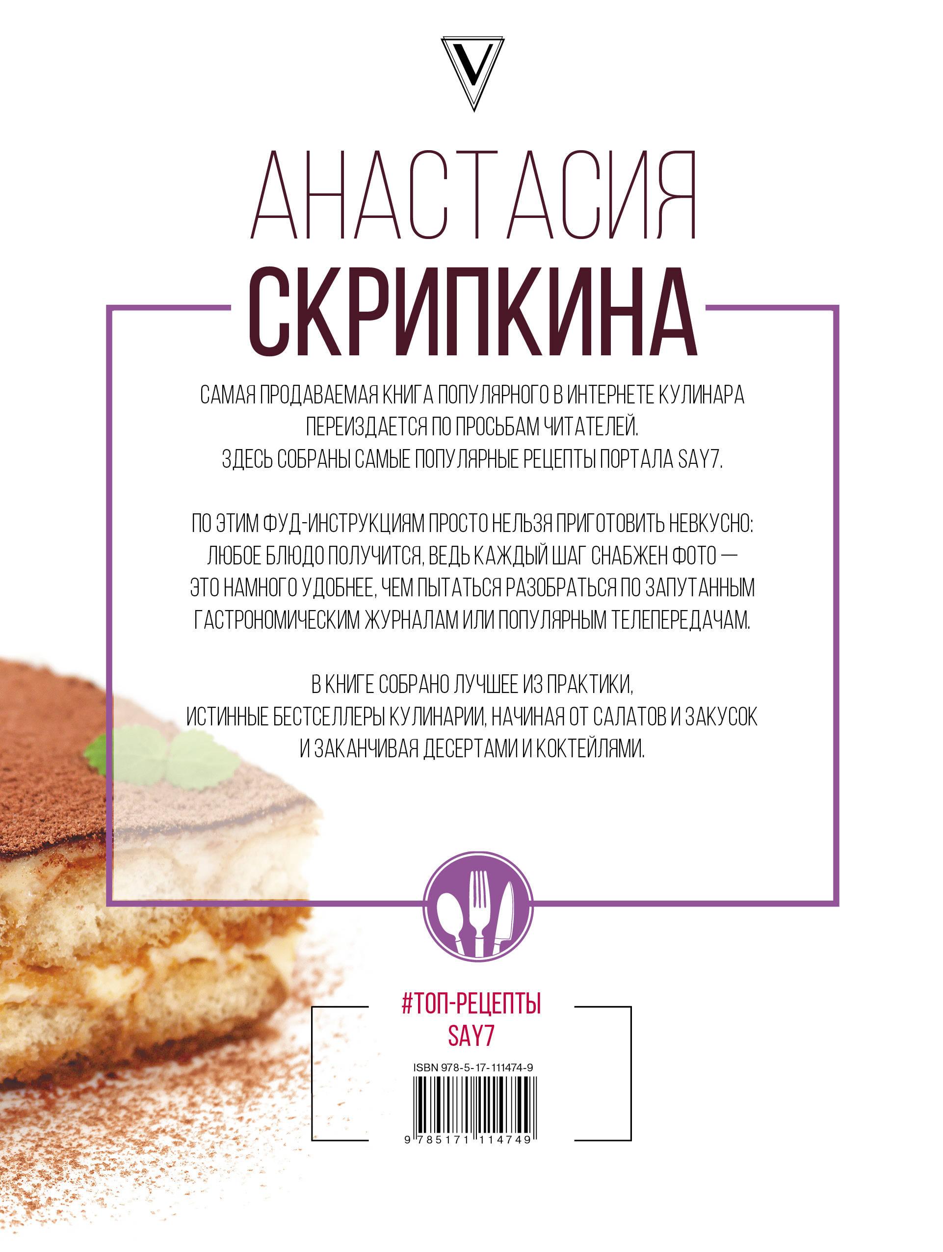 Книга #Топ-рецепты say7. А. Ю. Скрипкина