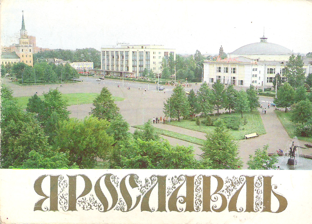 Ярославль (набор из 15 открыток) для школы ярославль