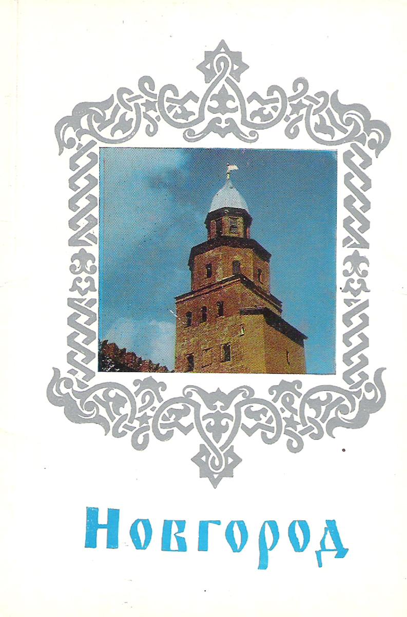 Распечатать открытки в нижнем новгороде