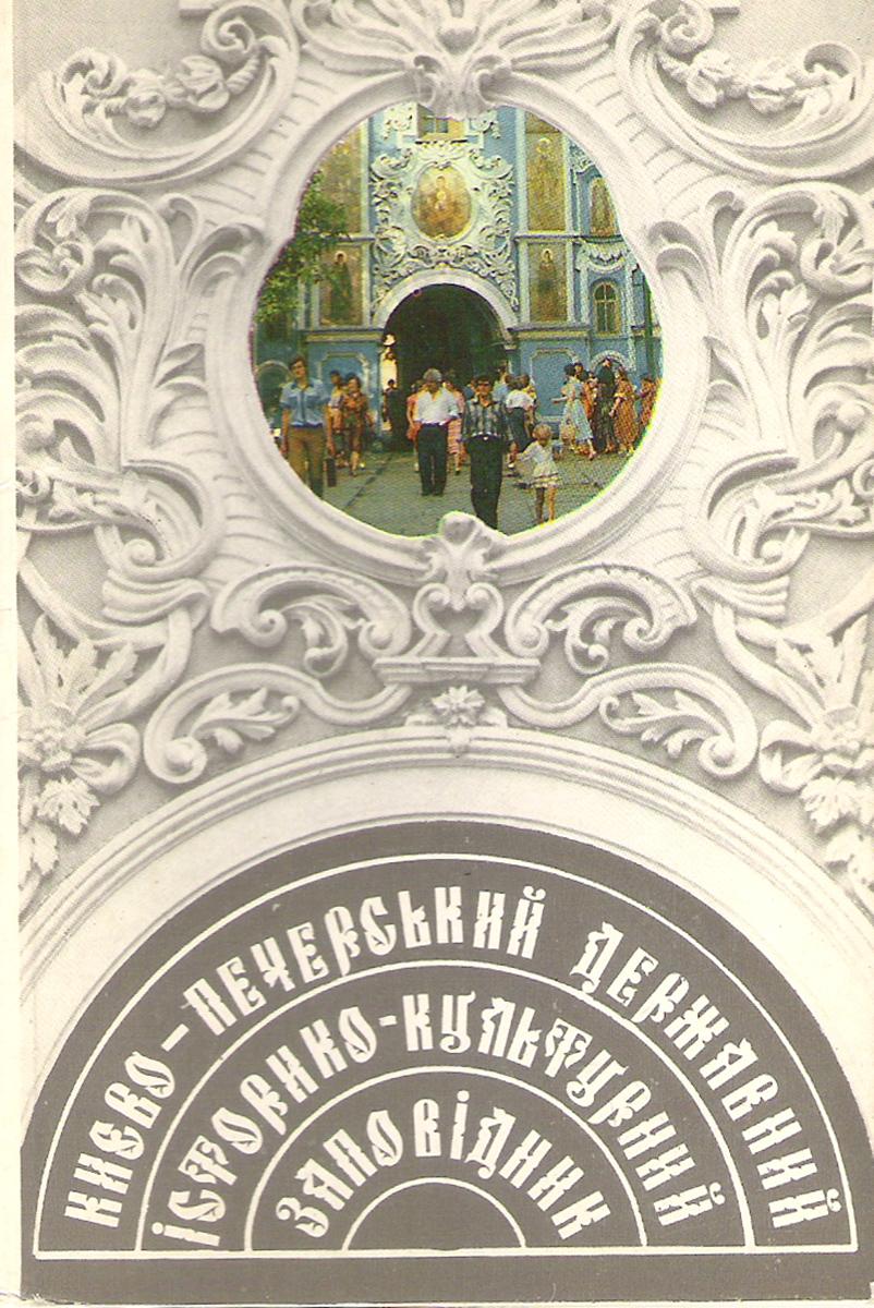 Киево-Печерский государственный историко-культурный заповедник (набор из 15 открыток)