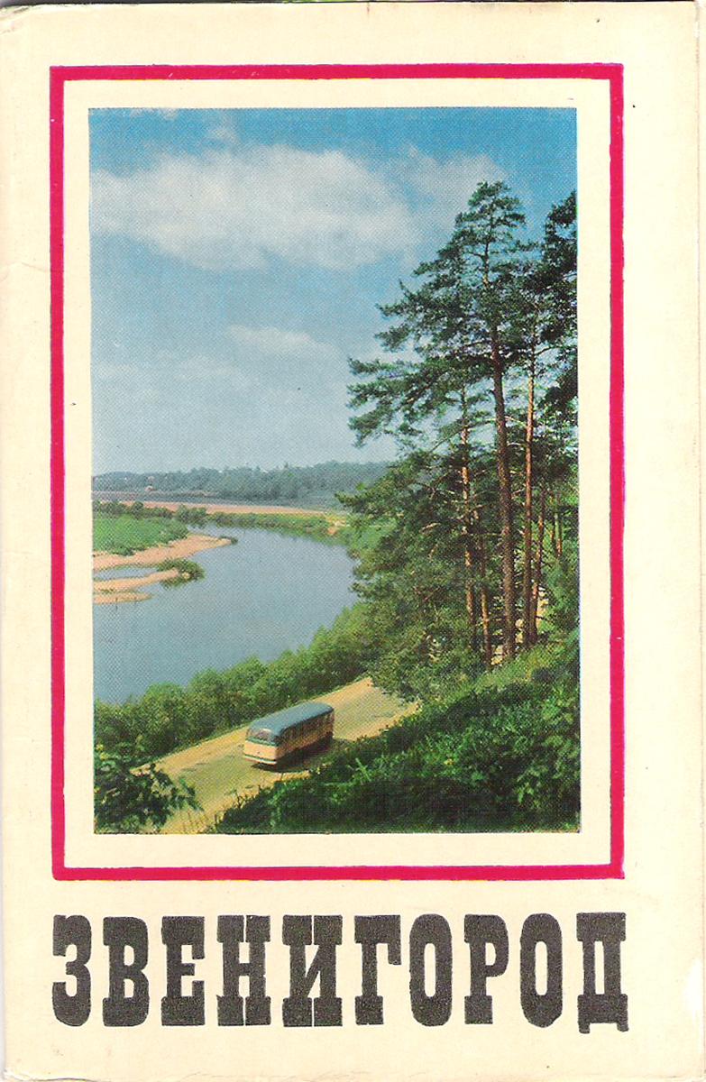 Звенигород на открытках