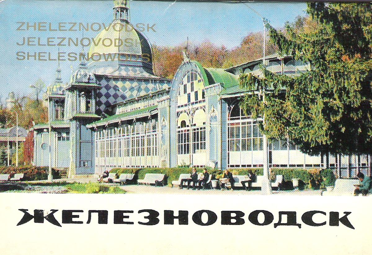 Железноводск (набор из 8 открыток)