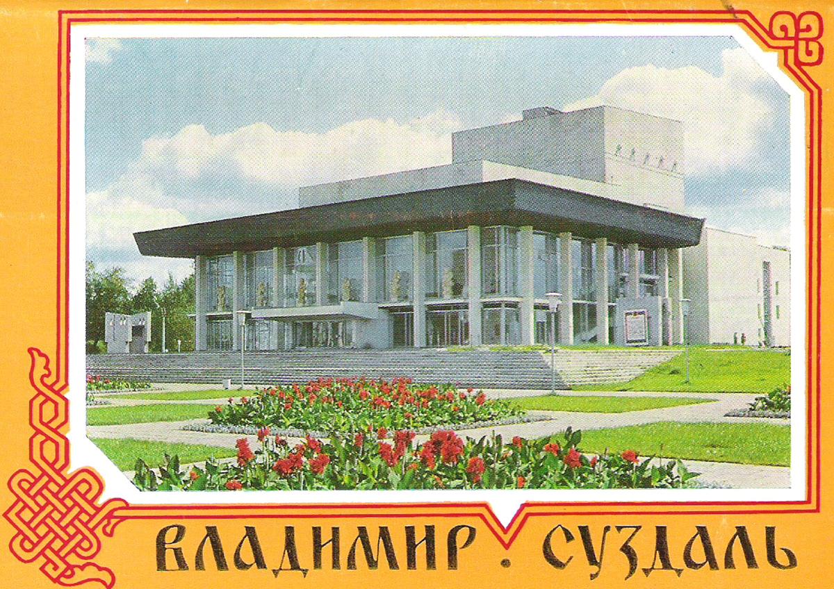 Владимир. Суздаль (набор из 10 открыток) светлана ермакова владимир и суздаль