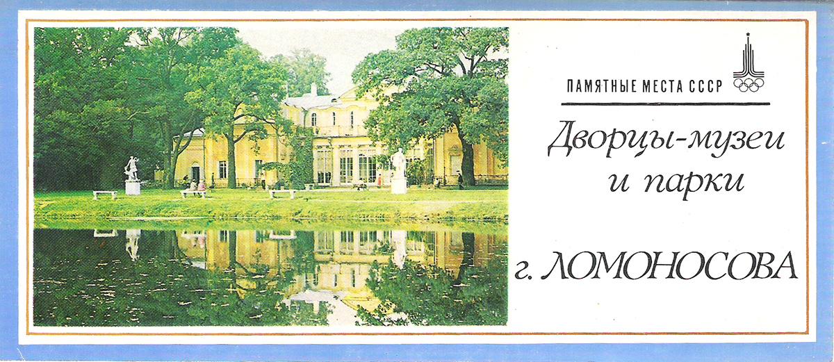Дворцы-музеи и парки г. Ломоносова (набор из 15 открыток)