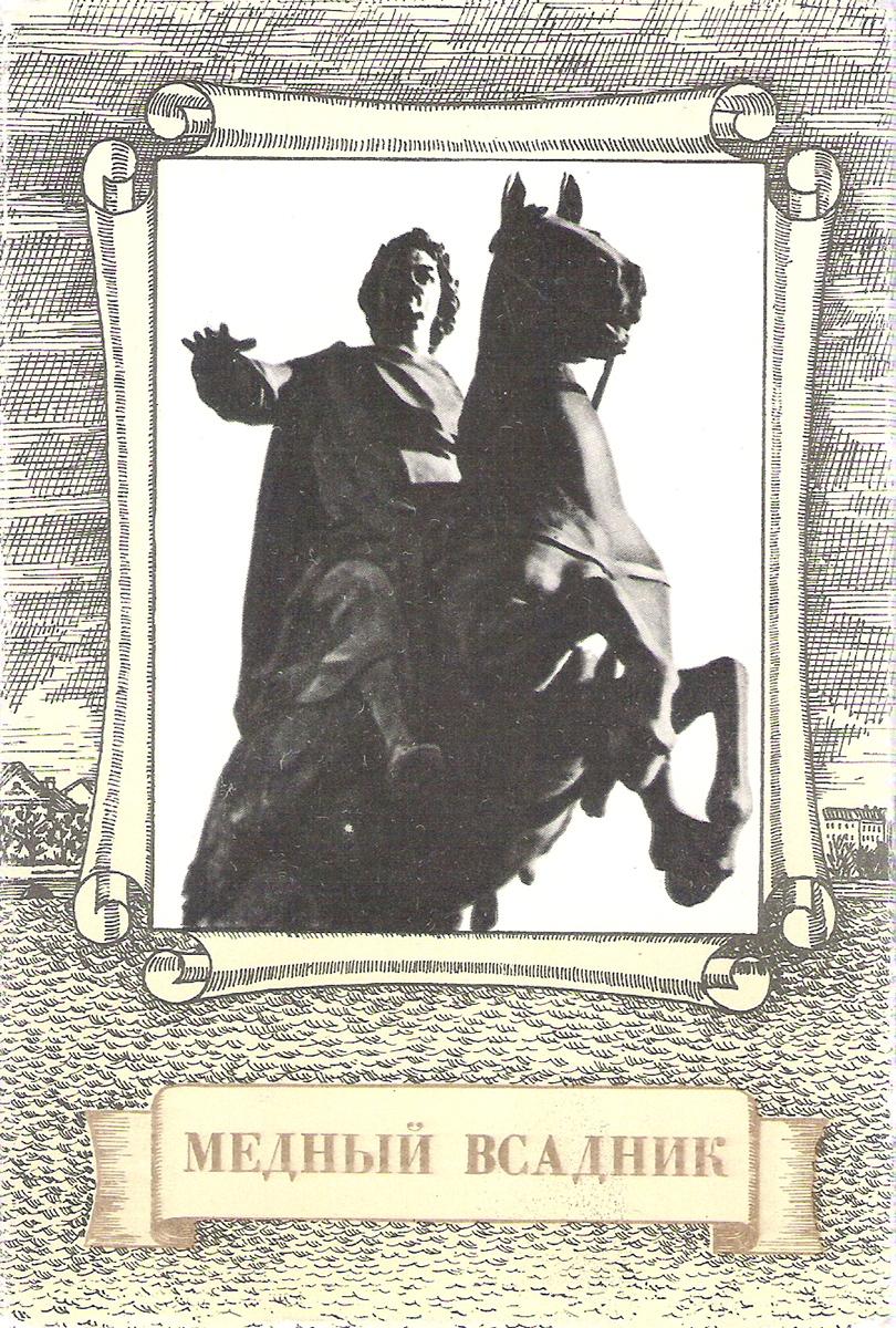 Медный Всадник (набор из 15 открыток) медный всадник набор из 15 открыток