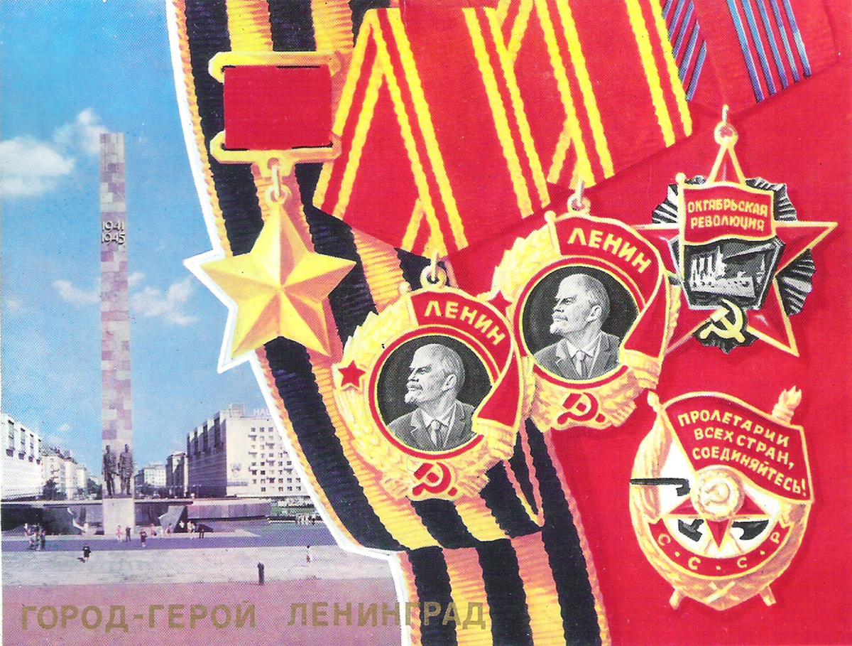 Картинки про, открытки о городах героях