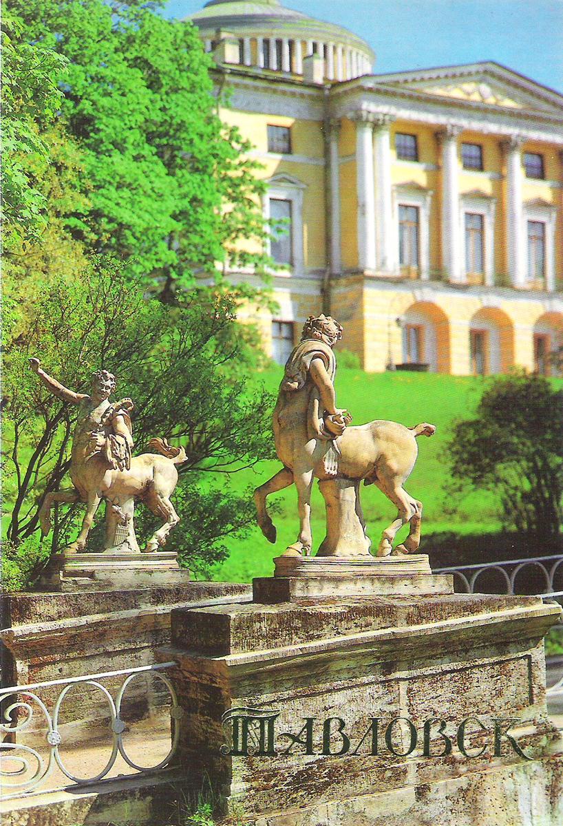Павловск (набор из 18 открыток) ленинская искра набор из 18 открыток