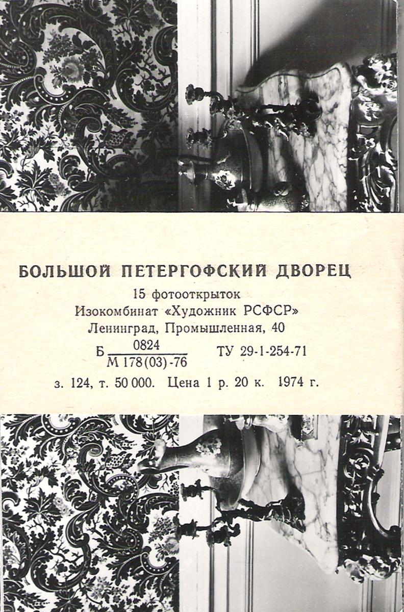 Большой Петергофский дворец (набор из 15 открыток) большой кремлевский дворец теремной дворец набор из 12 открыток