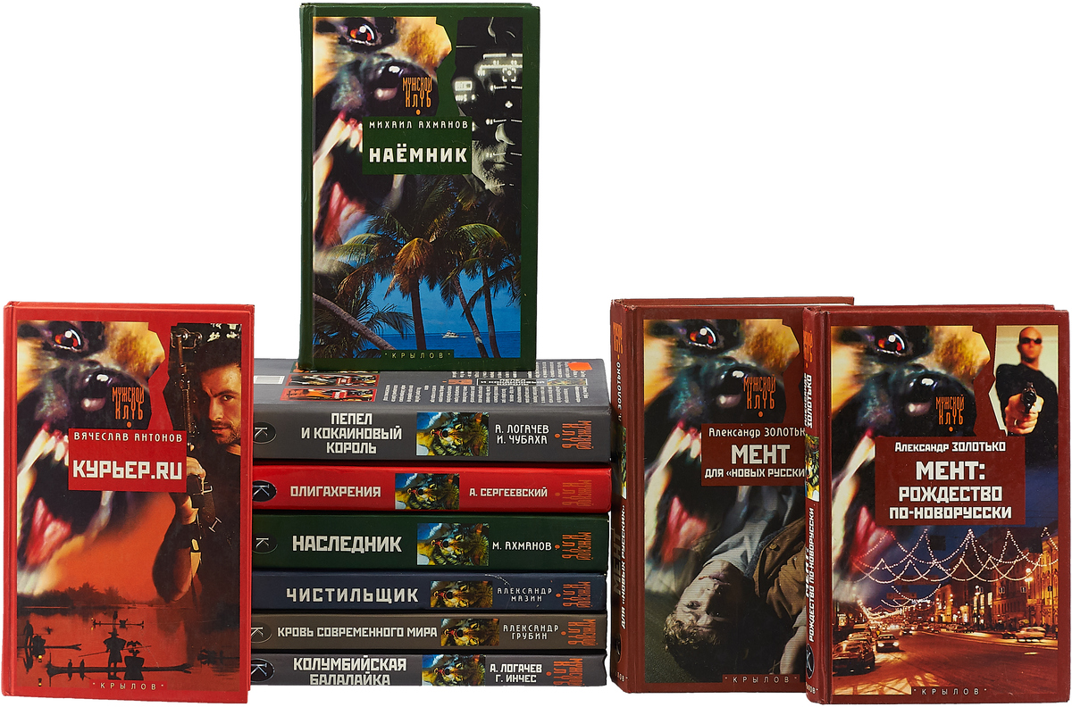 Серия Современная авантюра (комплект из 10 книг) серия современная авантюра комплект из 10 книг