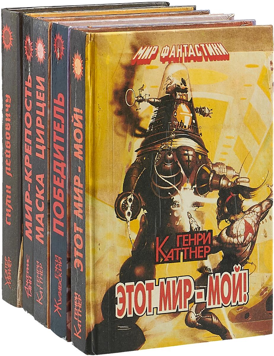 Серия Мир фантастики (Гелиос) (комплект из 5 книг) серия мир приключений комплект из 5 книг