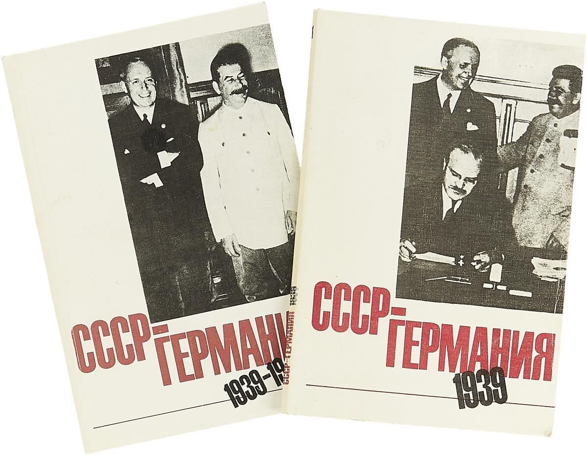 СССР - Германия 1939 - 1941 (комплект из 2 книг) ссср германия 1939 1941 секретные документы