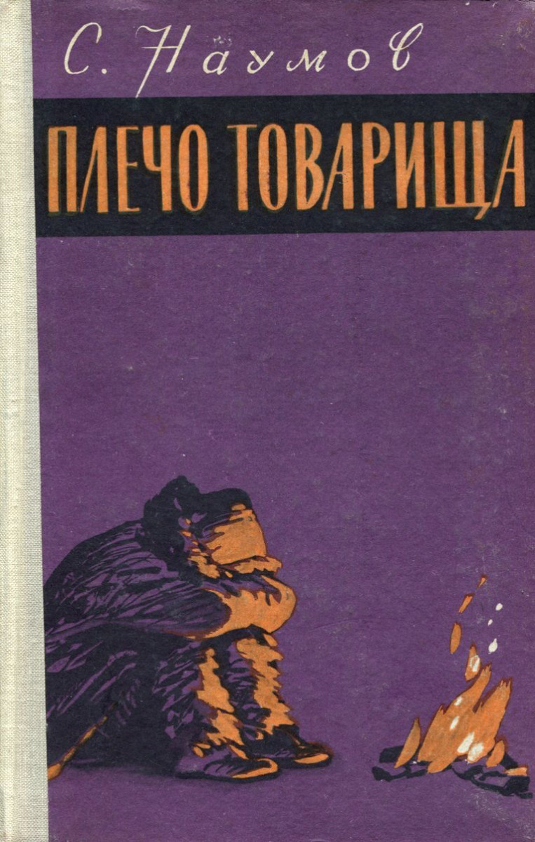 С. Наумов Плечо товарища наумов л гипотеза дедала