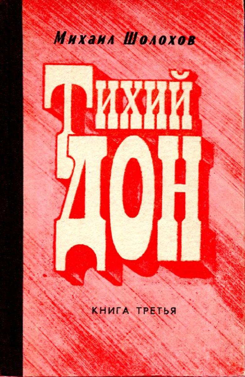 Тихий Дон. Роман в 4 книгах. Книга 3