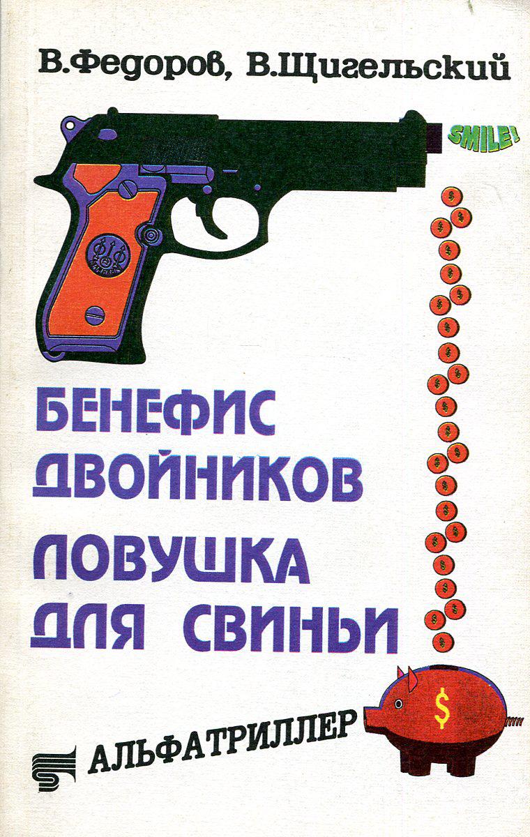 В. Федоров, В. Щигольский Бенефис двойников. Ловушка для свиньи ловушка для туриста 1979