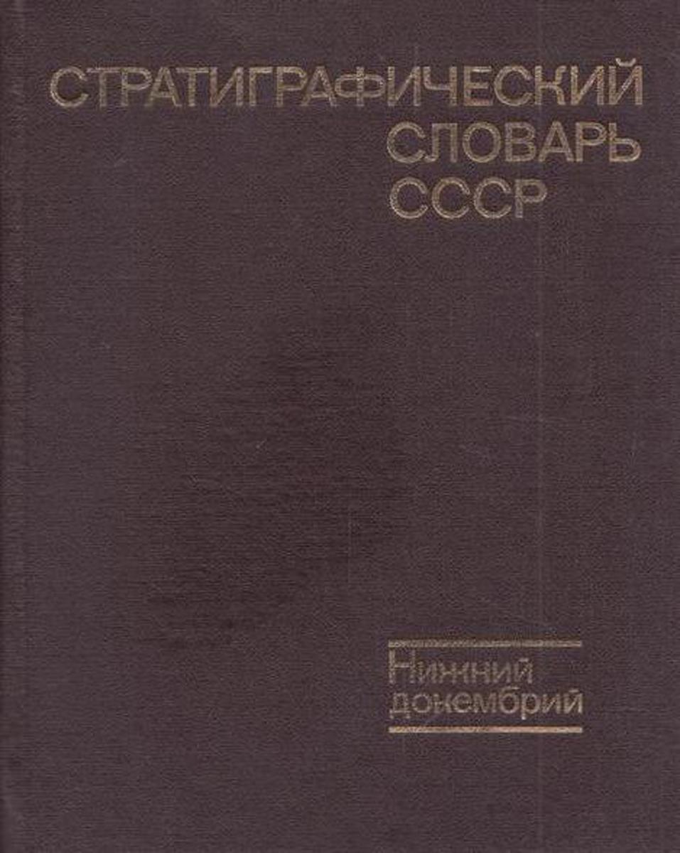 Стратиграфический словарь СССР. Нижний докембрий