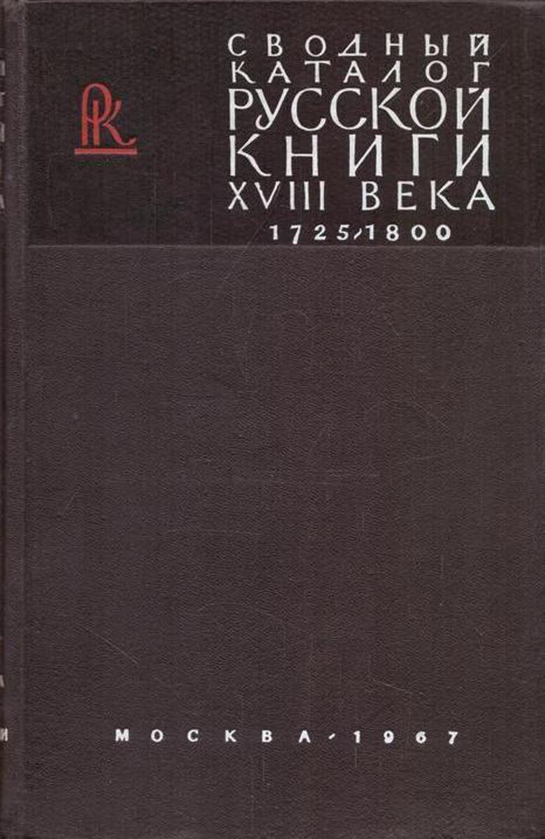 Сводный каталог русской книги гражданской печати XVIII века. 1725 - 1800. Том 5