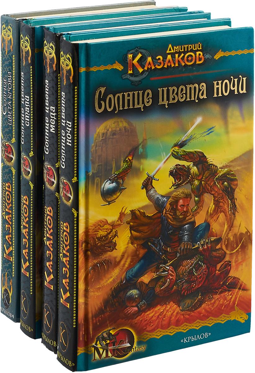 Дмитрий Казаков Дмитрий Казаков. Цикл Солнце Севера (комплект из 4 книг) дмитрий казаков эротичный робинзон