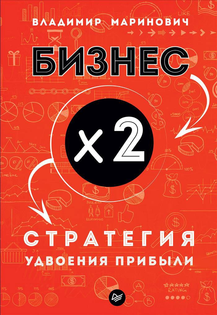 В. Маринович Бизнес х 2. Стратегия удвоения прибыли