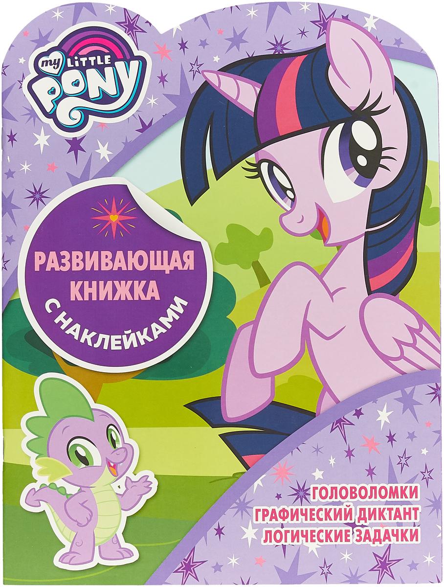 Мой маленький пони. Развивающая книжка с наклейками пони феи книга с наклейками