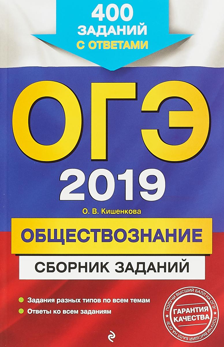 О.В. Кишенкова ОГЭ 2019. Обществознание. Сборник заданий. 400 заданий с ответами