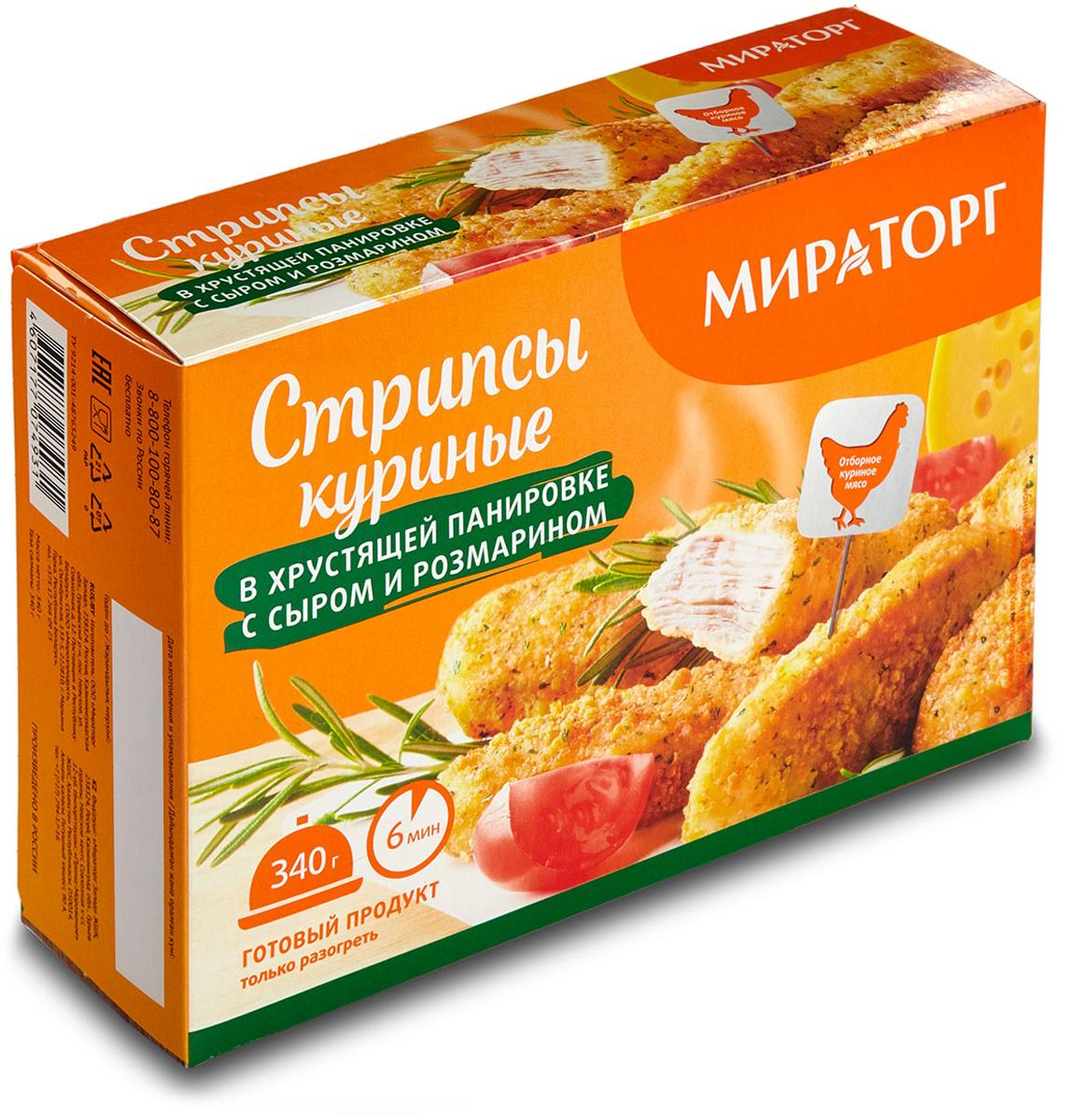 Стрипсы куриные в хрустящей панировке с сыром и розмарином Мираторг, 340 г веледа с розмарином