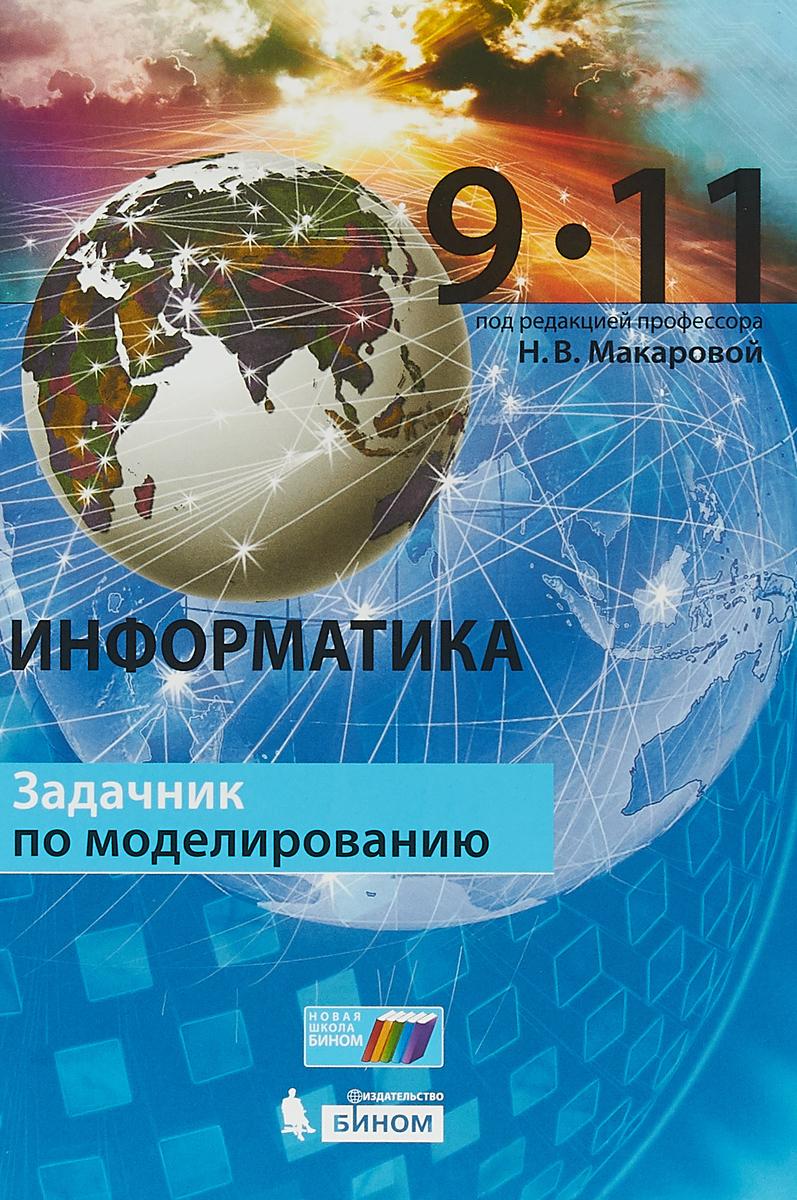 Н.В. Макарова Информатика. 9–11 классы. Задачник по моделированию