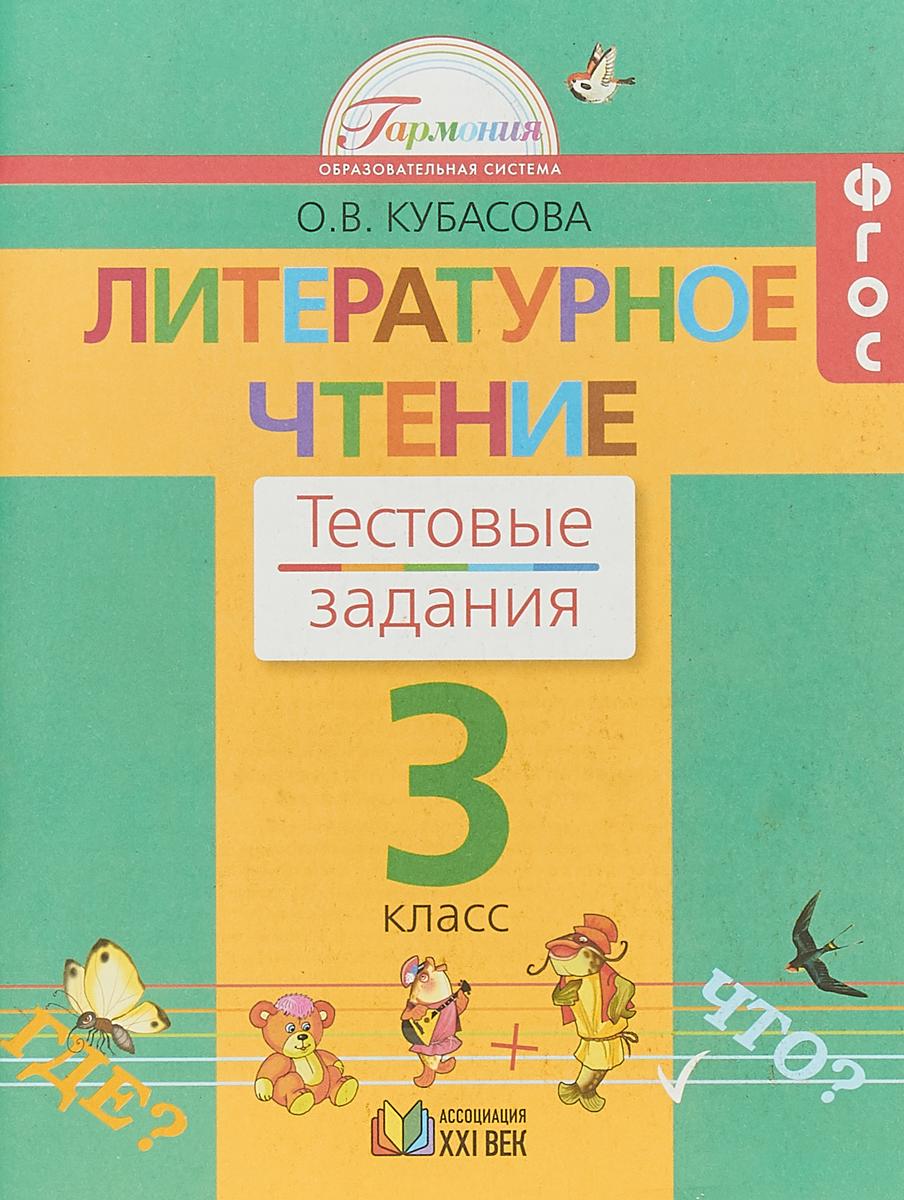 О. В. Кубасова Литературное чтение. 3 класс. Тестовые задания