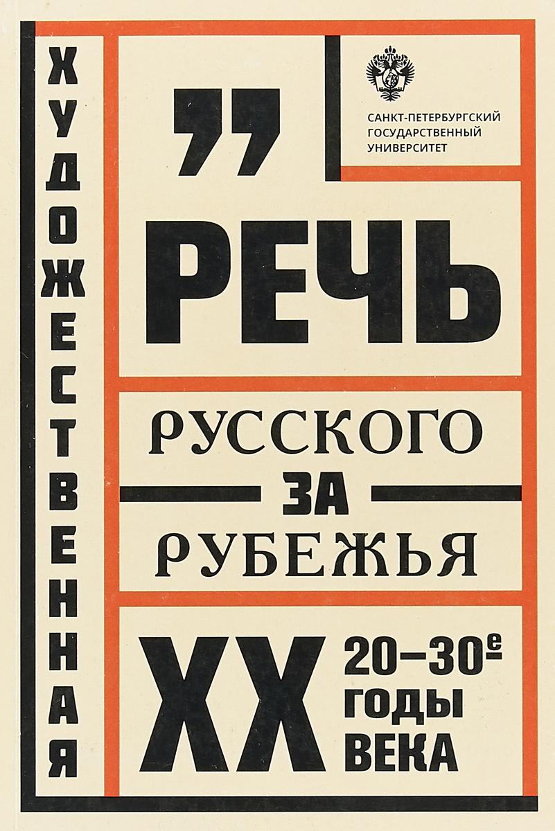 Художественная речь русского зарубежья. 20-30-е годы ХХ века. Анализ текста