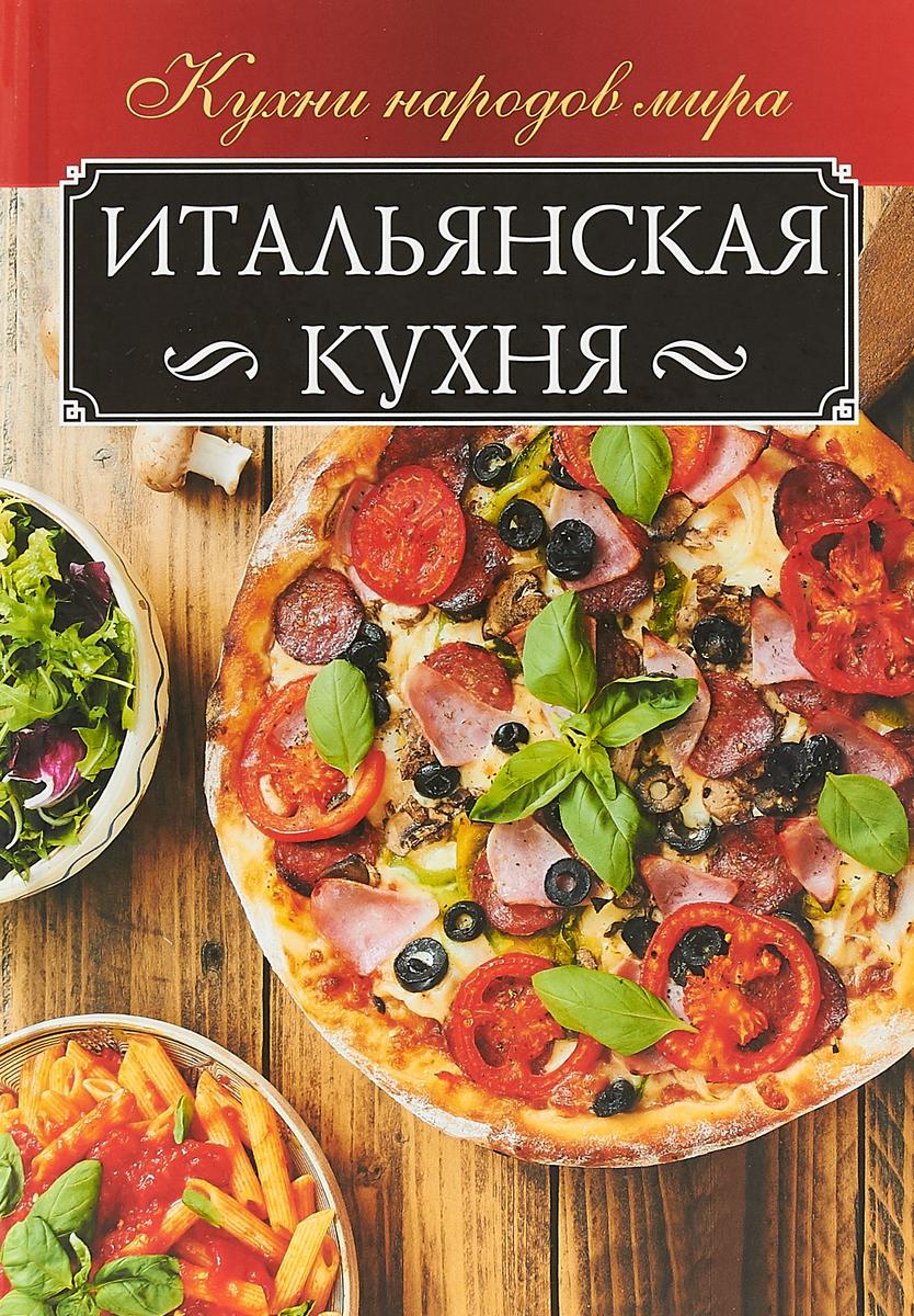 Анна Мойсеенко Итальянская кухня отсутствует лучшие рецепты итальянской кухни пицца и макароны