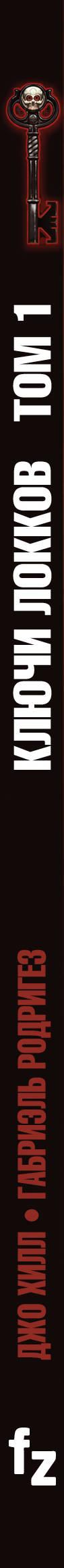 Ключи Локков. Том 1. Добро пожаловать в Лавкрафт «Ключи Локков», написанные Хиллом...