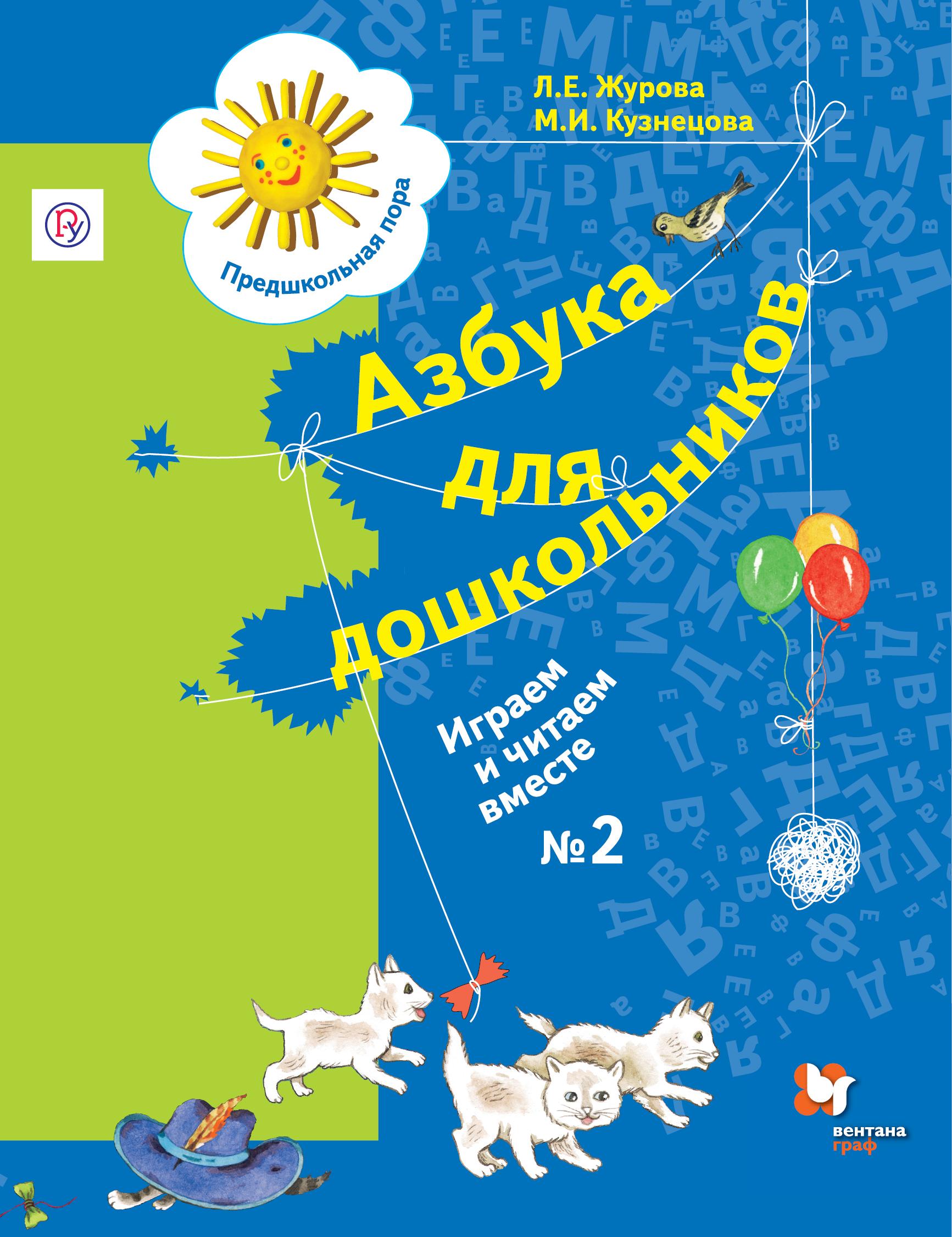 Л. Е. Журова, М. И. Кузнецова Азбука для дошкольников. Играем и читаем вместе. Рабочая тетрадь №2