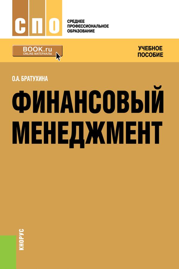 О. А. Братухина Финансовый менеджмент. Учебное пособие