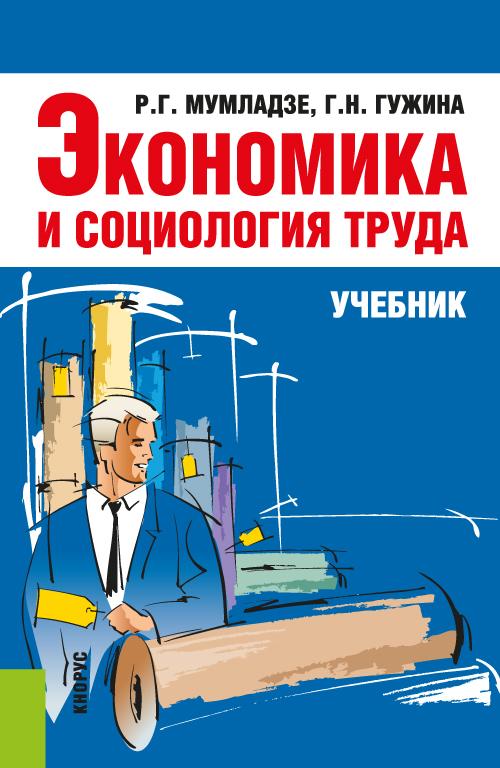 Р. Г. Мумладзе, Г. Н. Гужина Экономика и социология труда. Учебник