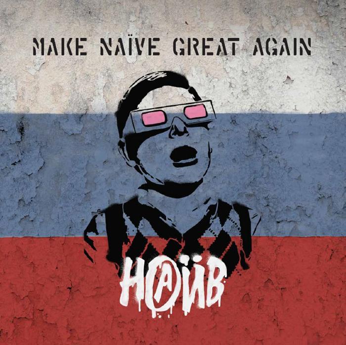 Наив Наив. Make Naive Great Again (LP) 2 hy217 3