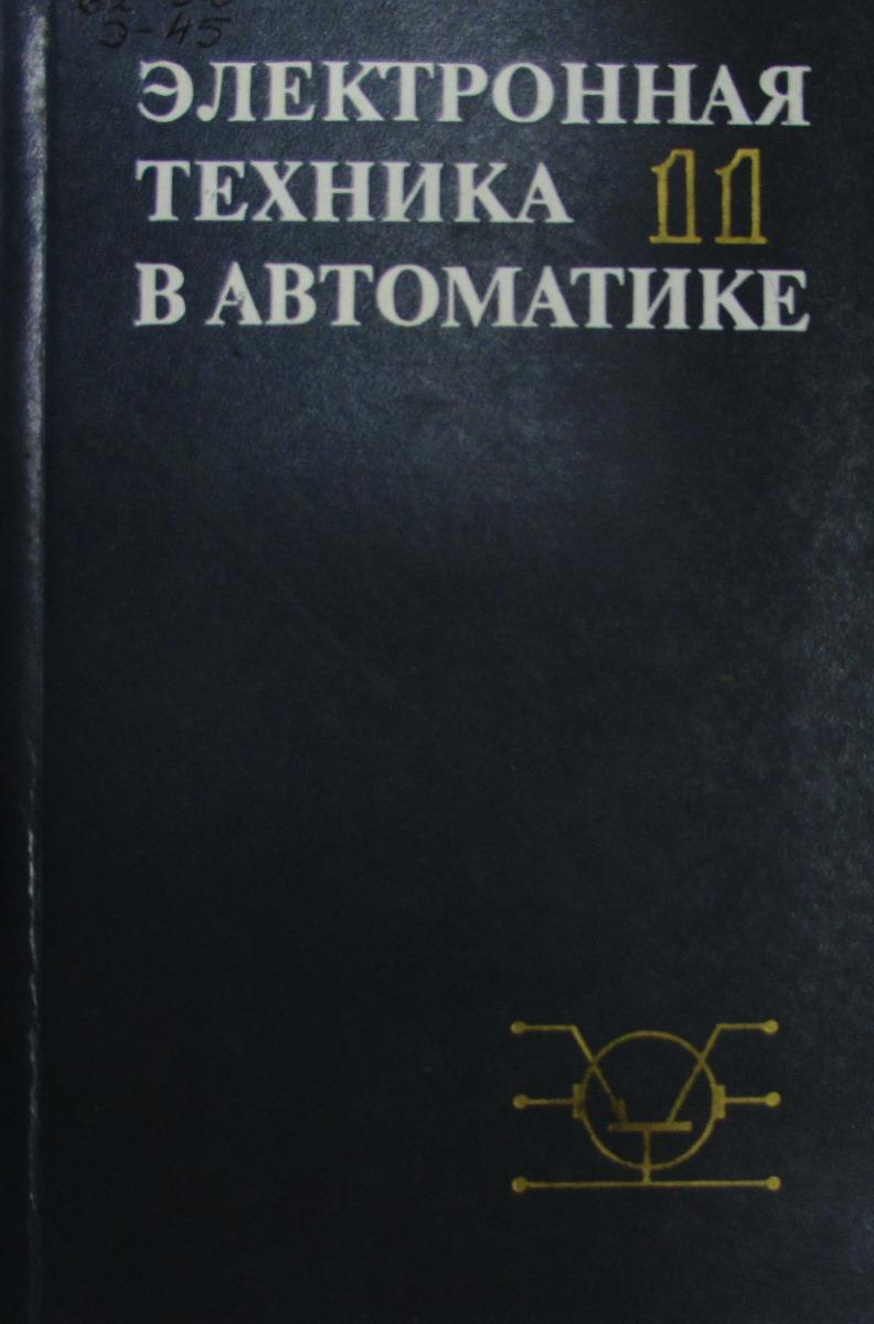 Электронная техника в автоматике. Выпуск 11
