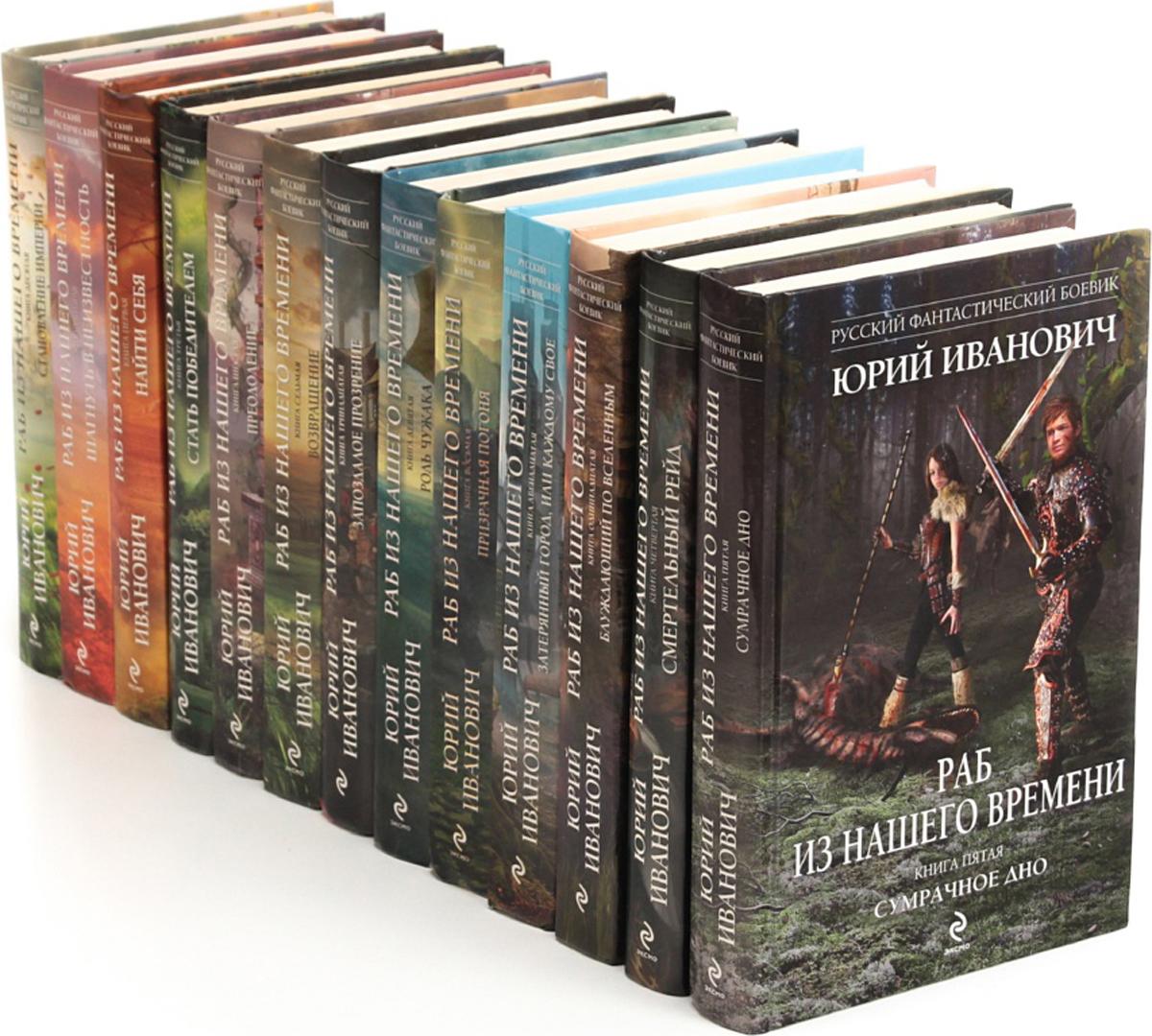 Юрий Иванович Раб из нашего времени (комплект из 13 книг)