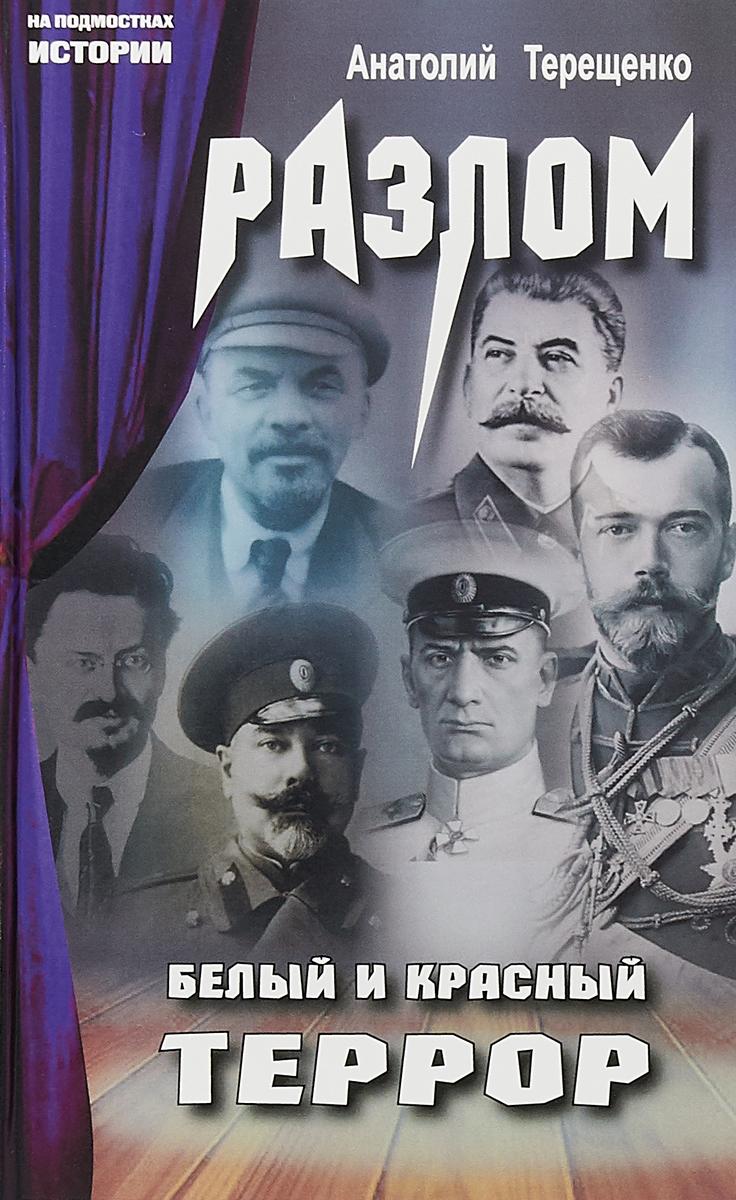 Анатолий Терещенко Разлом. Белый и красный террор стоимость