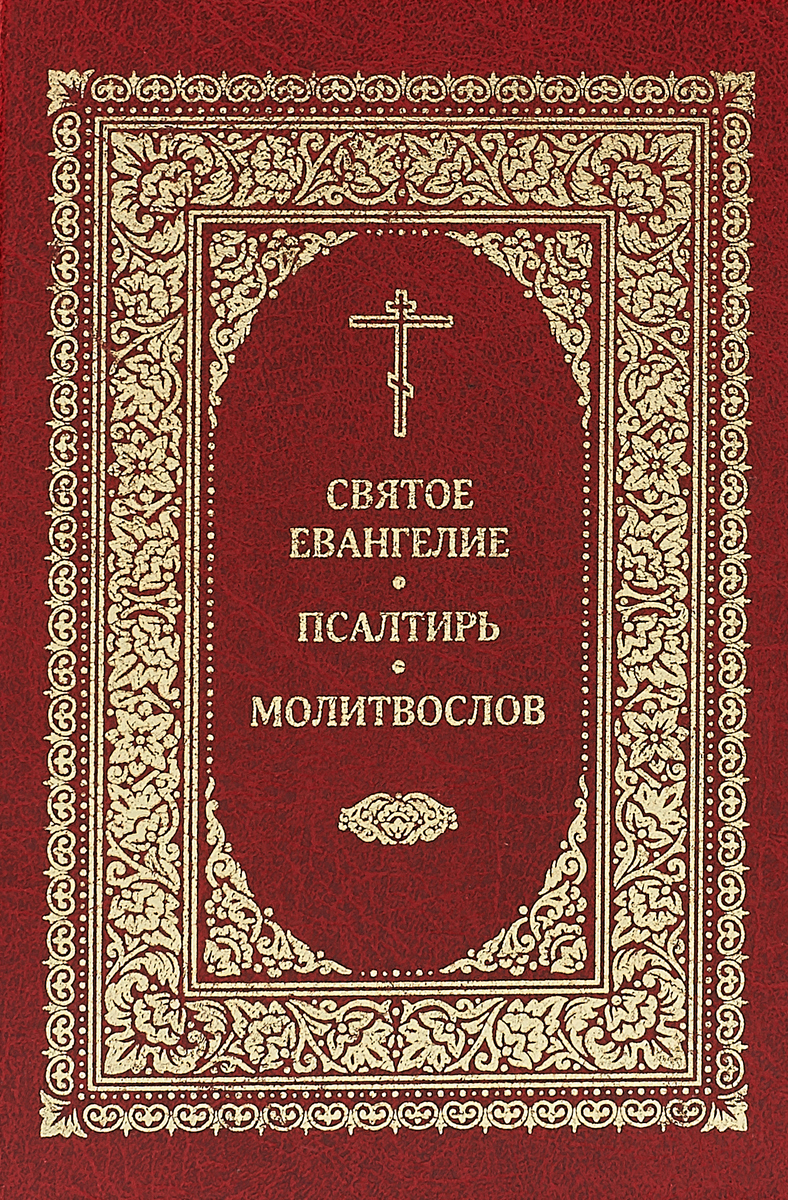 Святое Евангелие. Псалтирь. Молитвослов святое евангелие псалтирь молитвослов для мирян