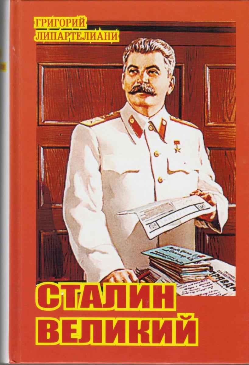 Липартелиани Г. Сталин Великий