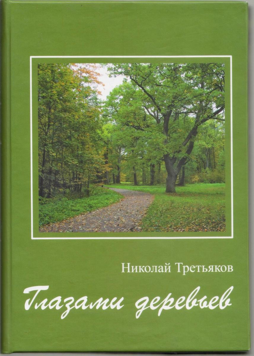 Третьяков Н. Глазами деревьев